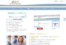 SuperSaaS.jp